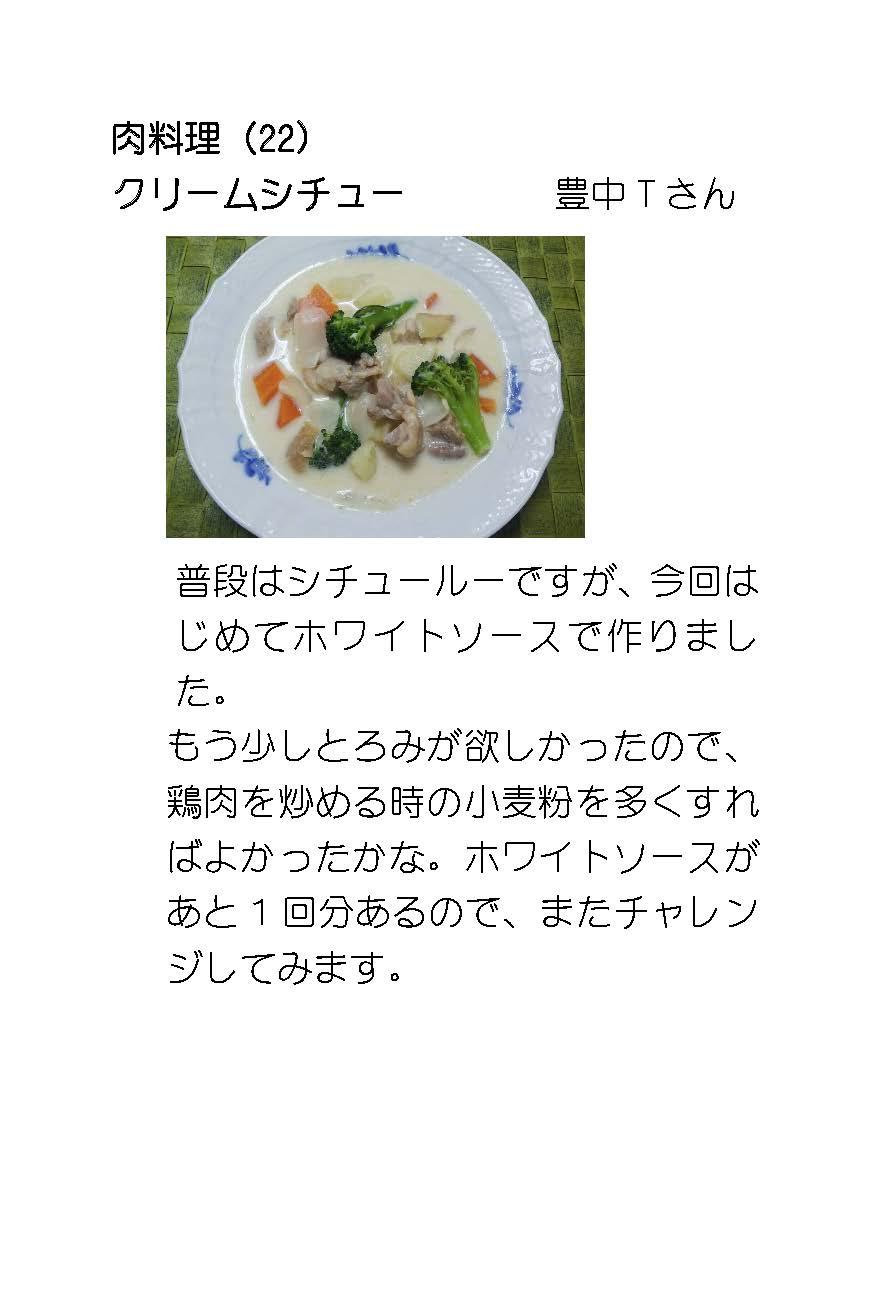 肉料理(22) クリームシチュー