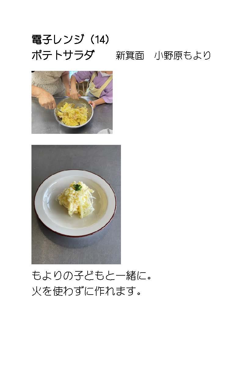 電子レンジ(14) ポテトサラダ