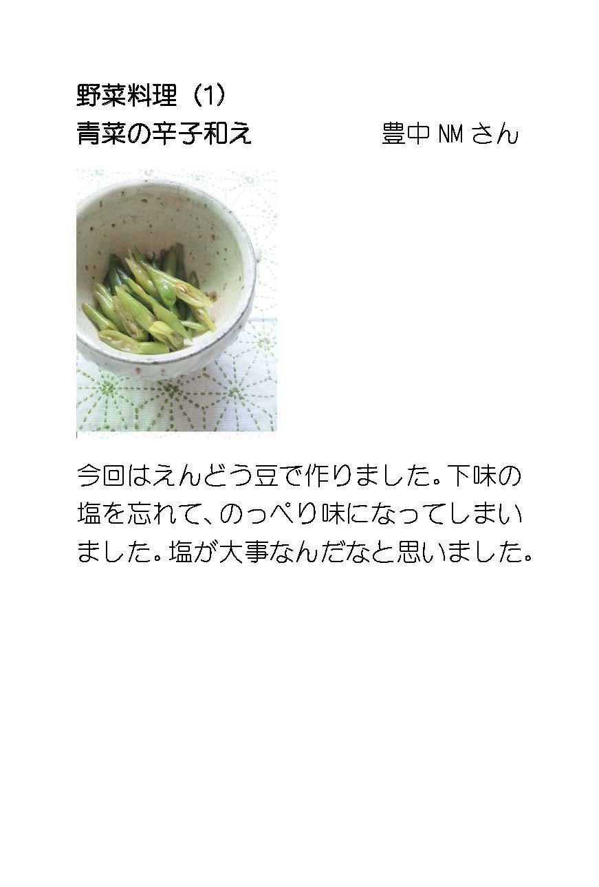 野菜料理(1) 青菜の辛子和え