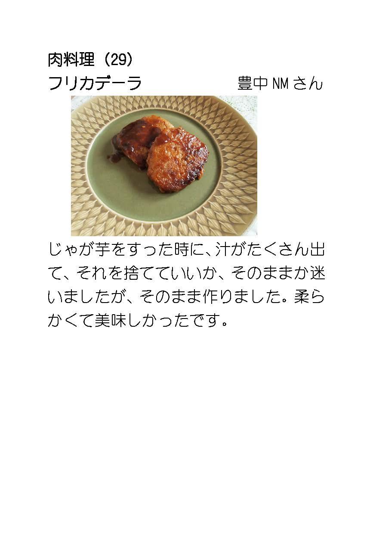 肉料理(29) フリカデーラ