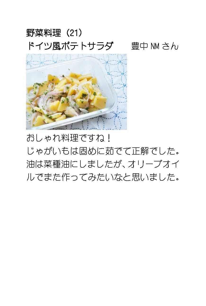 野菜料理(21) ドイツ風ポテトサラダ
