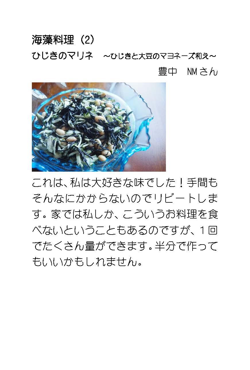 海藻料理(2) ひじきのマリネ ~ひじきと大豆のマヨネーズ和え~