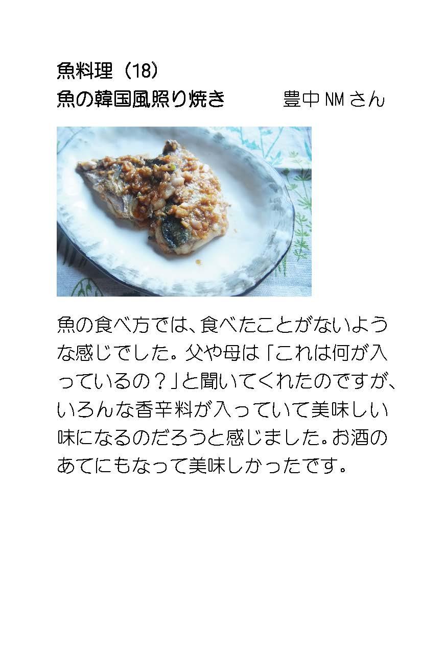 魚料理(18) 魚の韓国風照り焼き