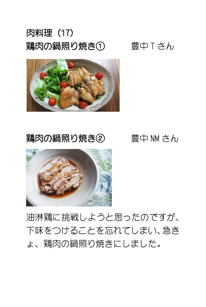肉料理(17) 鶏肉の鍋照り焼き①②