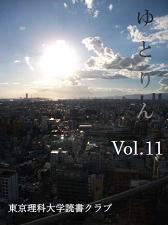 ゆとりん vol.11