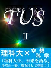 TUS2『理科大×空想科学』