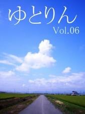 ゆとりん vol.6