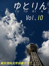 ゆとりん vol.10