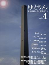 ゆとりん vol.4