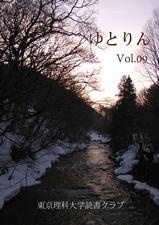 ゆとりん vol.9