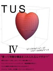 TUS4『理科大×LOVE』