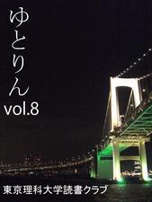 ゆとりん vol.8