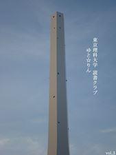 ゆとりん vol.3