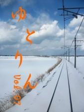 ゆとりん vol.7