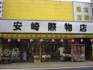 安崎際物店