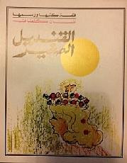 Al-qandil al-saghir, Piccola lanterna, Kamafani