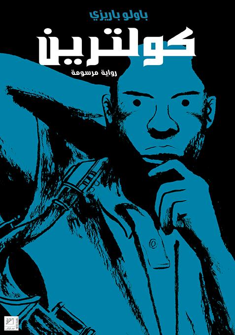 Jazz a fumetti