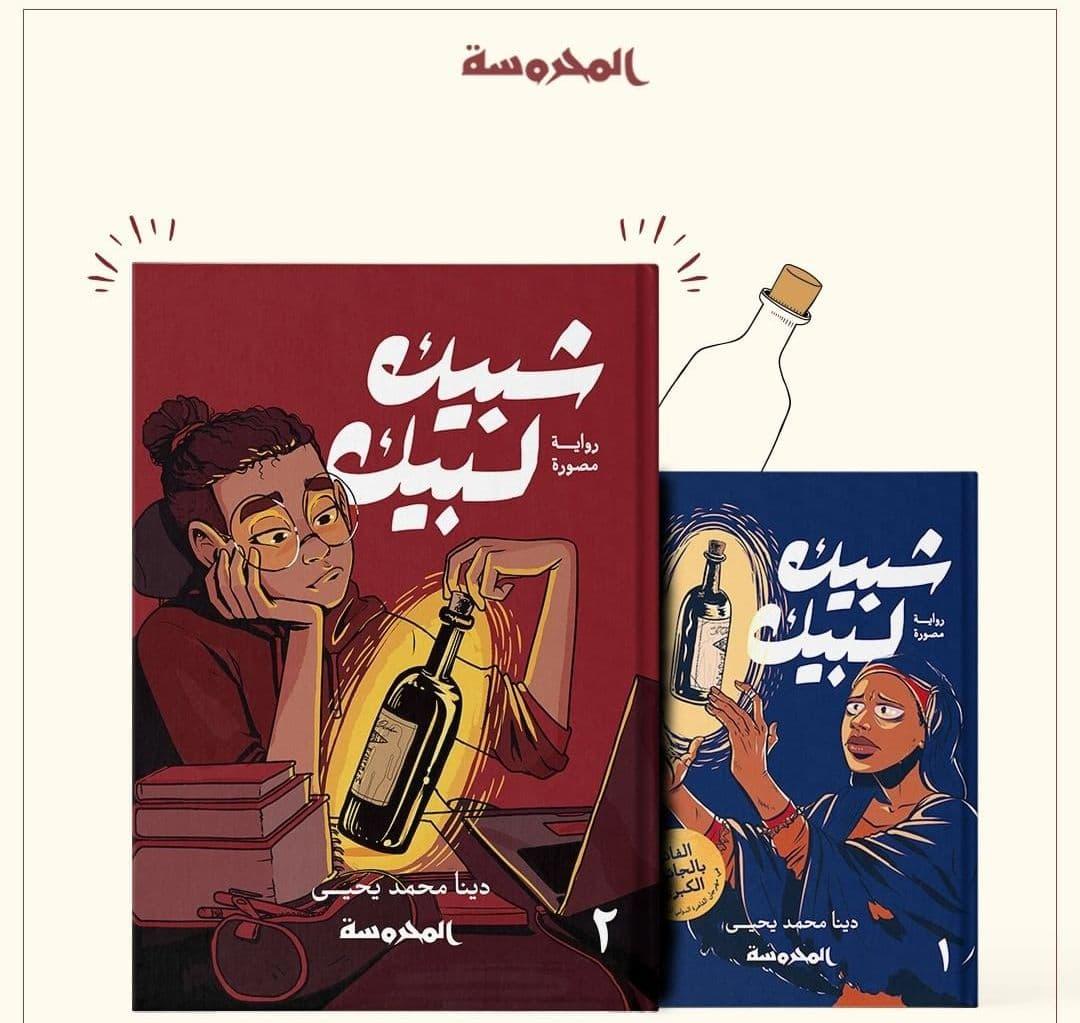 Fumetti dall'Egitto: Shubeik Lubeik – Ogni tuo desiderio è un ordine