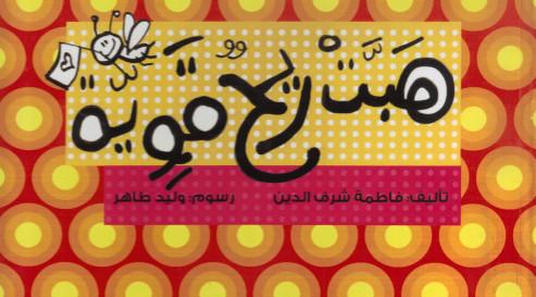 Catalogo Fatima Sharafeddine