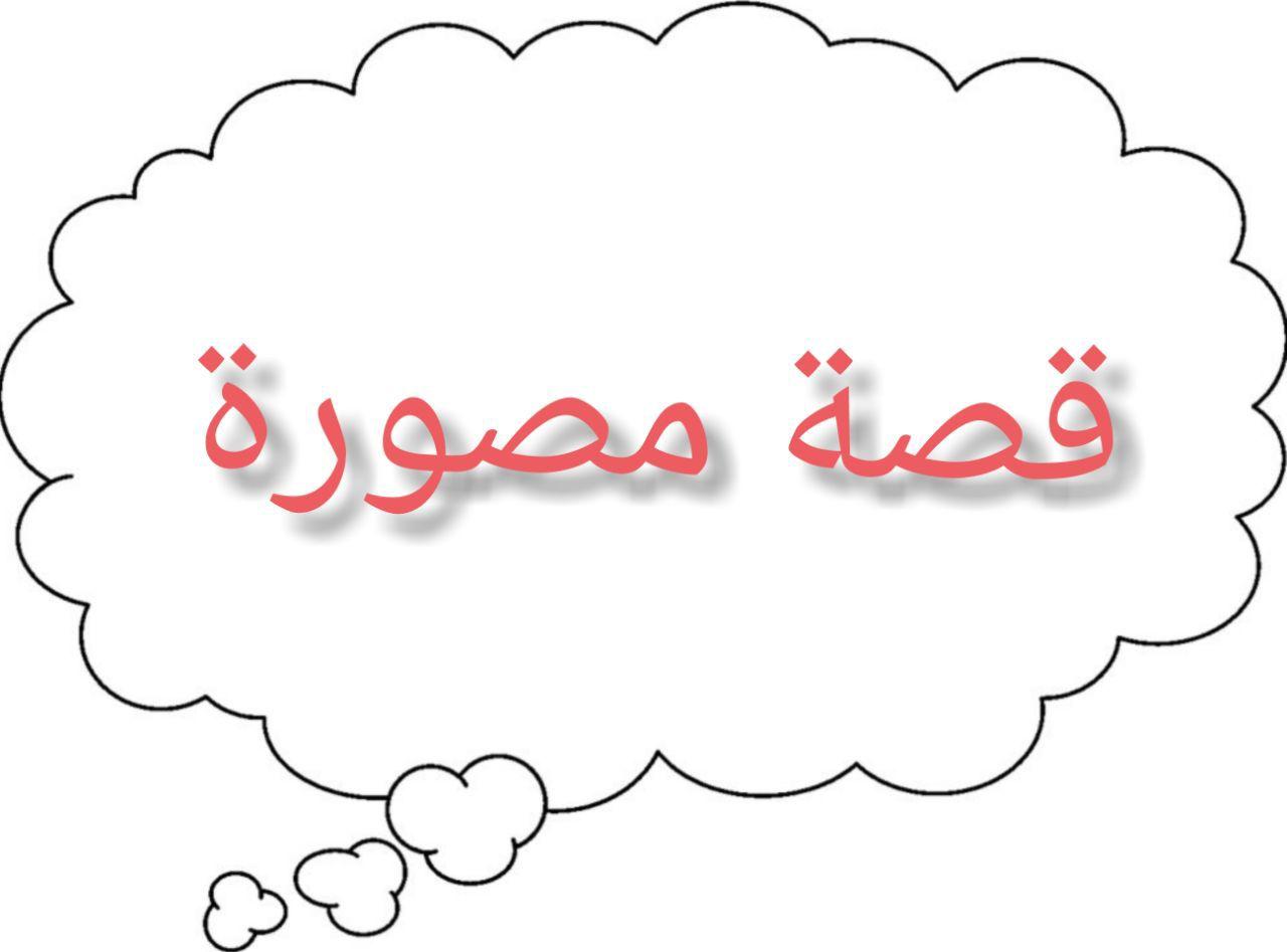 Piccola biografia (tutta italiana) sul poliedrico tema del fumetto arabo