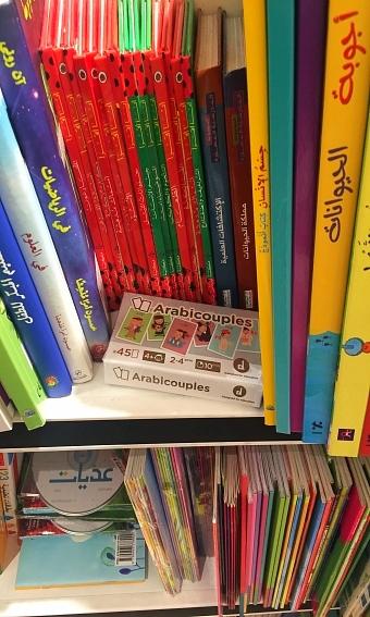 Libreria di arabook