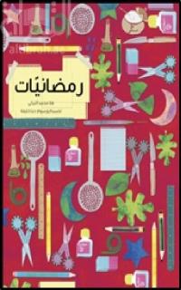 Ramadan: alcune proposte per letture e attività rivolte ai bambini