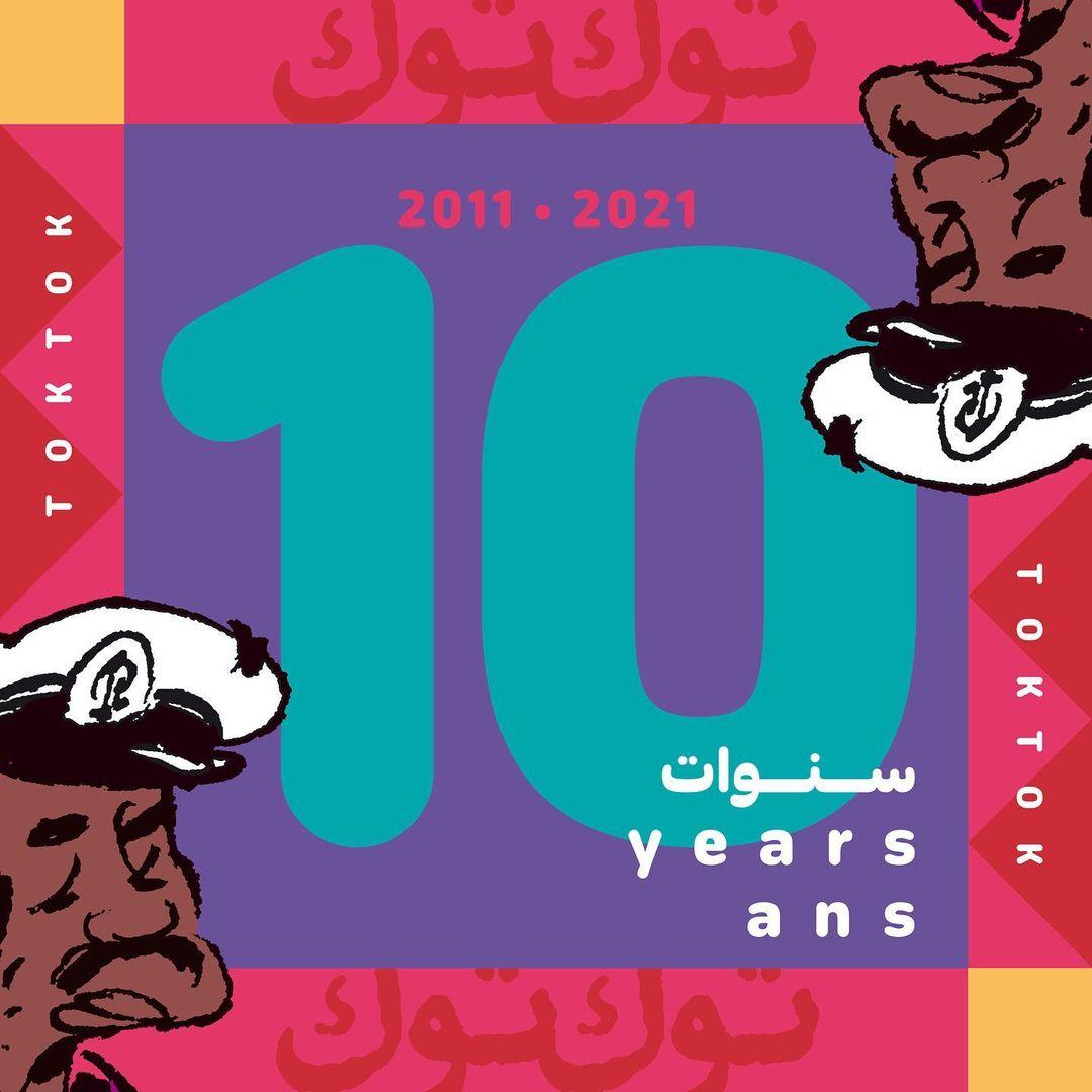 """Buon compleanno TokTok: la prima """"fanzine"""" egiziana autoprodotta compie 10 anni"""