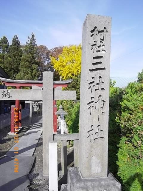 日沼三社神社