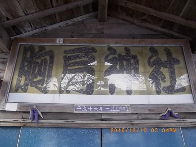 胸肩神社2