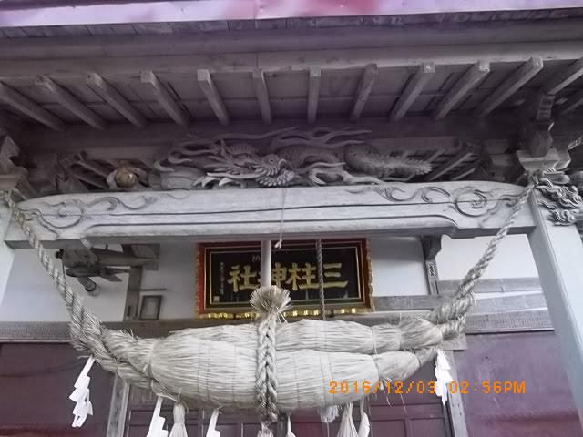 川倉三柱神社3
