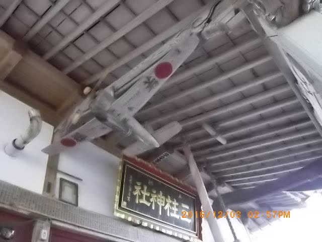 川倉三柱神社