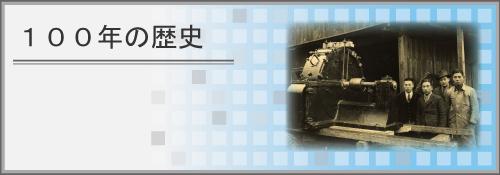 NPKの100年の歴史