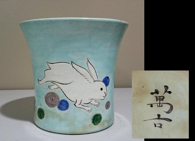 古伊万里兎図鉢