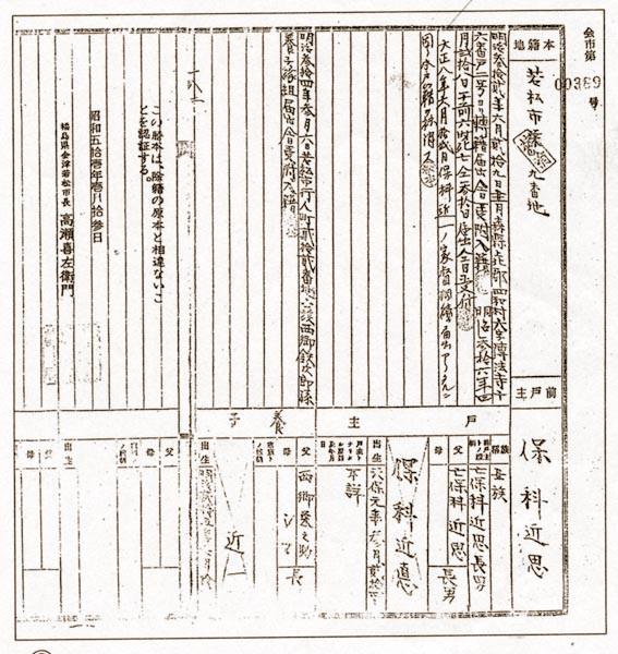 会津若松市の除籍謄本 神達也氏 蔵