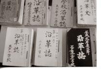 明治6年から現在も引継がれている沿革誌 青森県教育史の基礎資料となった