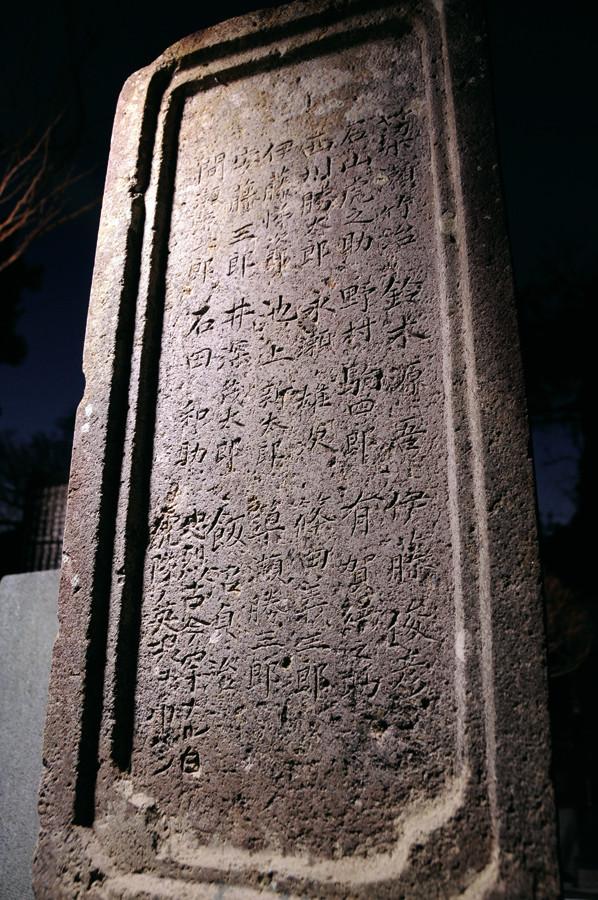 「白虎隊供養碑」 三戸町の観福寺にある白虎隊の供養碑。1950(昭和25)年、当時住職だった高杉龍眼和尚が苔むしたこの碑を発見。76(昭和51)年に会津藩とのゆかりを持つ人々と地元三戸の住民の協力を得て、碑が再建された。