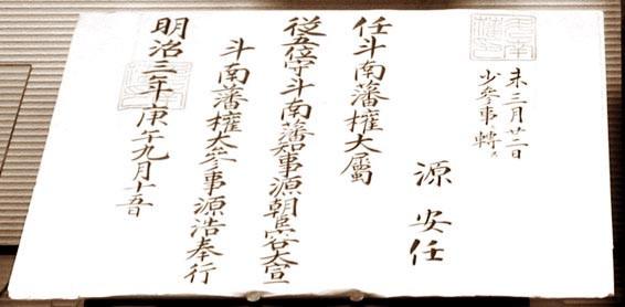 権大参事山川浩から、少参事への任命書 三沢市先人記念館 蔵