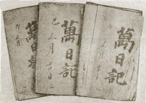 三戸町石井家の萬日記 青森県立図書館 蔵