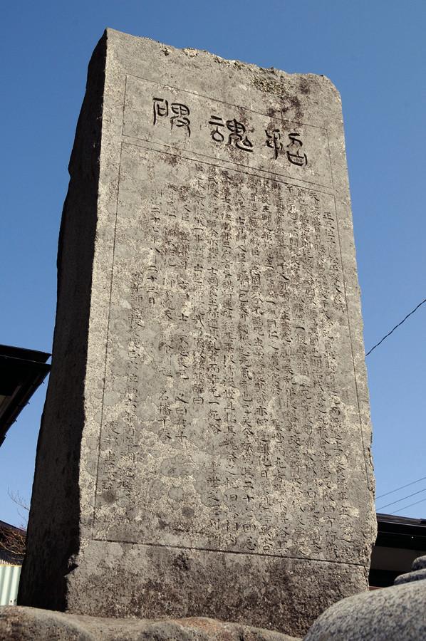 「招魂碑」  碑文の石は花崗岩、台石は安山岩。いずれも三戸城の石垣を転用したもので、碑文の石は縦約180㎝、横約80㎝。重さは3トンほどもある。
