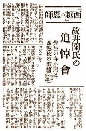 井関鎮衛の追悼会を紹介した当時の新聞