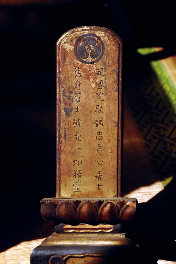 萱野権兵衛位牌(表面)
