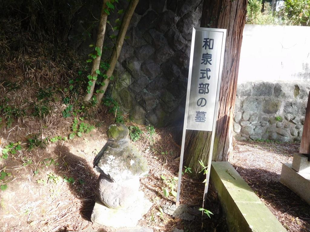 平安時代の女流歌人「和泉式部」のお墓