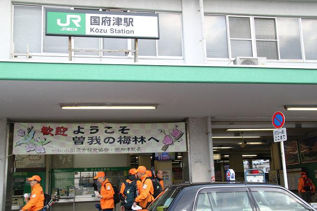 JR国府津駅でも曽我梅林の歓迎幕が張られています