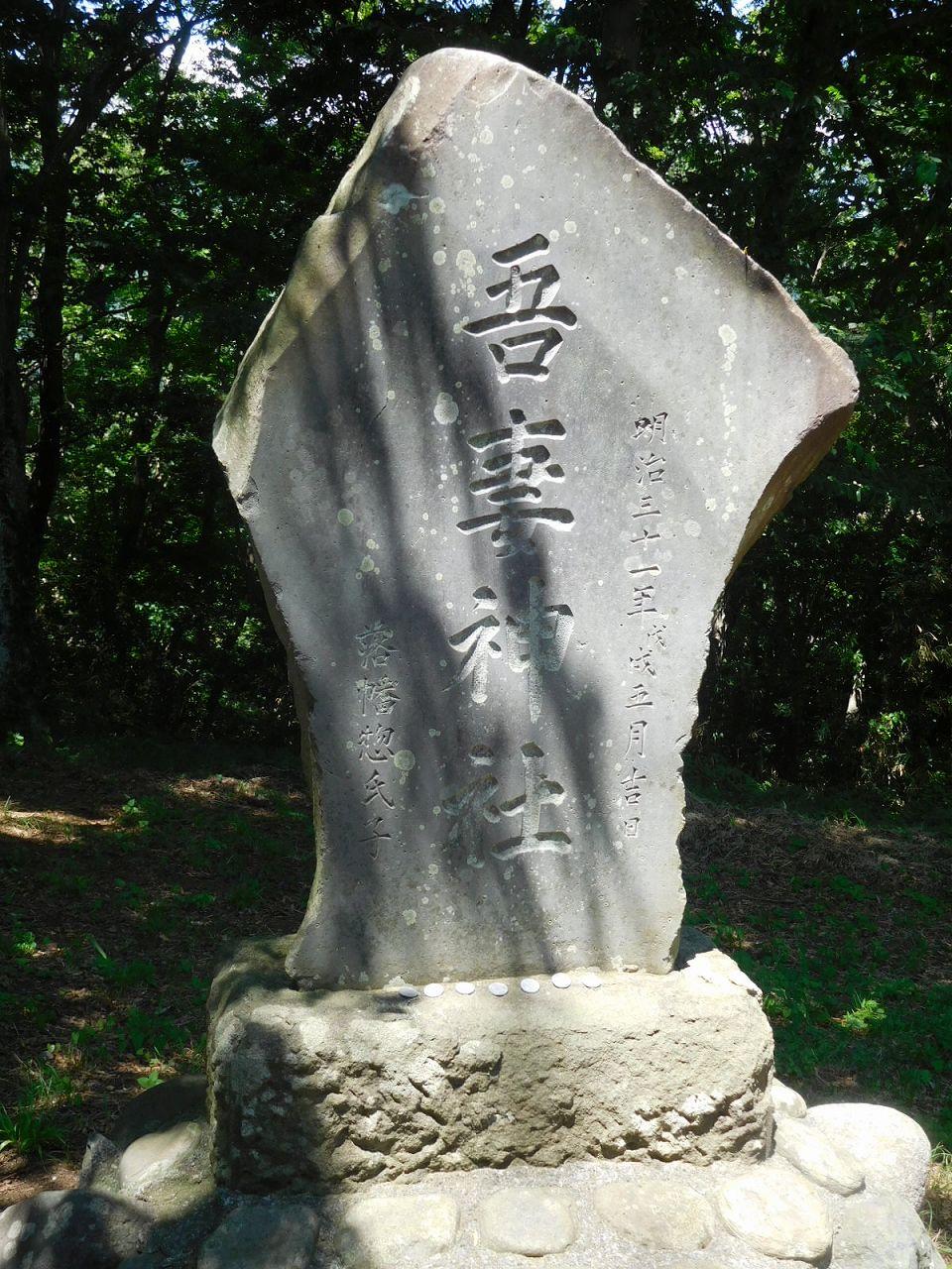 明治31年建てられた 吾妻神社碑