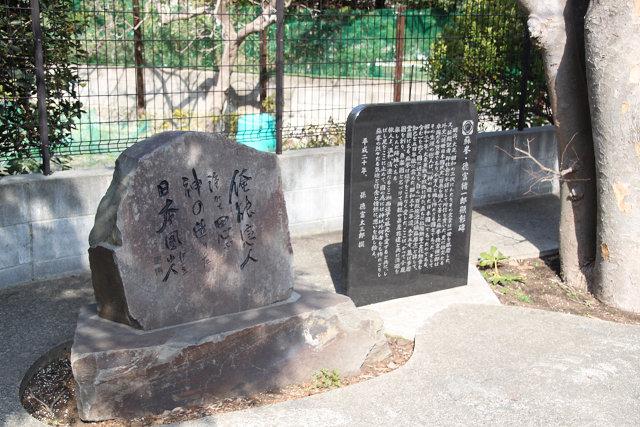 徳冨蘆花の兄 徳富蘇峰顕彰碑