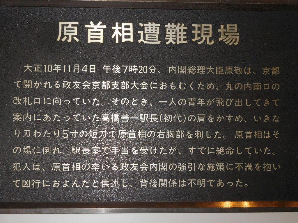 同上 東京駅の原敬暗殺現場