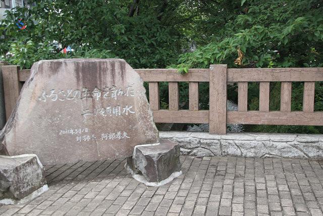 「ふるさとの生命を育んだ二ケ領用水」石碑