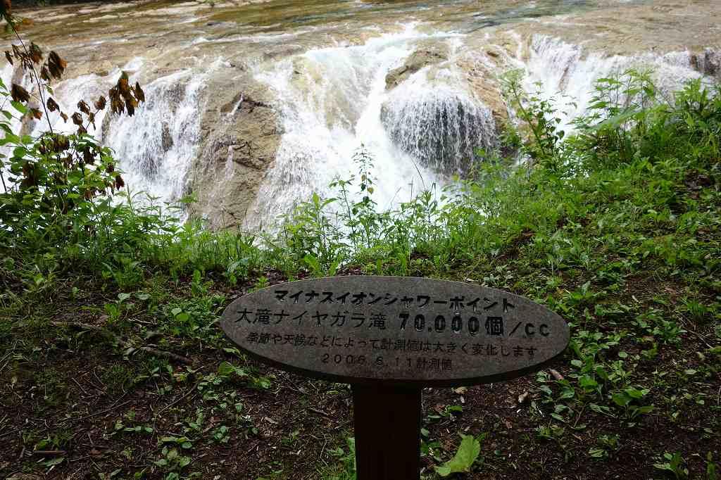 大滝ナイヤガラの滝 じっくりとご覧ください