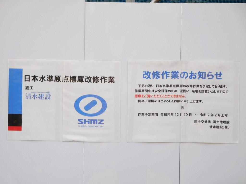 日本の水準測量基準点(現在修理中)