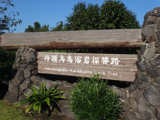 袴腰烏島溶岩探勝路を歩きます